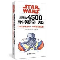 Star Wars 超强大4500高中英语词汇必备(3500必考高考+1000四六级拓展)