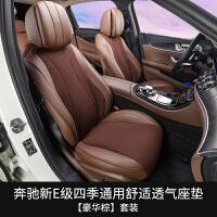 于奔驰新E级E200LE300L坐垫四季通用坐垫垫内饰改装全包座垫