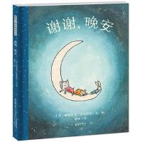 谢谢晚安3-4-5-6岁儿童睡前故事绘本陪孩子细数感恩珍视生命中的美好暖房子绘本精装