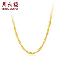 周六福 黄金项链女足金项链单水波链锁骨链 计价AA050785