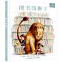 满39包邮,精装绘本 图书馆狮子 儿童书籍3-6岁幼儿童绘画漫画连环画卡通故事书籍 幼儿园学校推荐儿童读物图画书