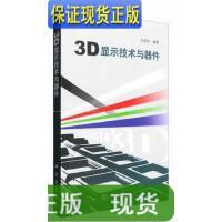 【二手旧书九成新】3D显示技术与器件 /王琼华 科学出版社