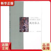风行水上 杨国平 作家出版社9787521203387【新华书店 正版保障】