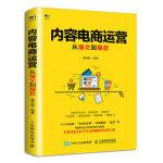 【新书店正版】 内容电商运营 从爆文到爆款 傅志辉 人民邮电出版社 9787115454126