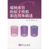 碳纳米管的原子模拟和连续体描述 韩强,姚小虎 科学出版社 9787030197399