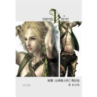 骑誓 丛林骑士的亡者征途 自由鸟 长江文艺出版社 9787535452894