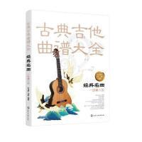 古典吉他曲谱大全――经典名曲(一级~六级)