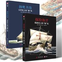 探险海洋 扬帆书海 2本一套 帆船原貌插画 船舶百科全书 航海地图 航海探险小说 航海史爱好者 绘本爱好者 历史爱好者