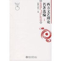 西方文艺理论名著选编(上卷)
