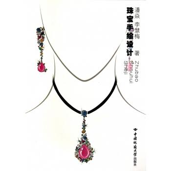 珠宝手绘设计