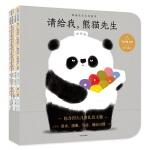 熊猫先生礼仪课堂(全4册)