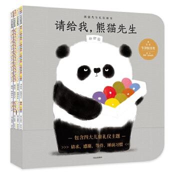 熊猫先生礼仪课堂(全4册)荣获牛津图书奖!包含四大儿童礼仪主题,是跟孩子讨论礼仪问题的绝佳绘本