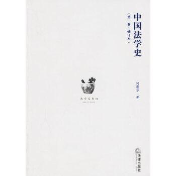 中国法学史(全三卷)