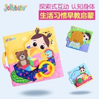 【2件5折】jollybaby立体布书早教6-12个月婴儿0-1-3岁宝宝益智玩具撕不烂可咬布书