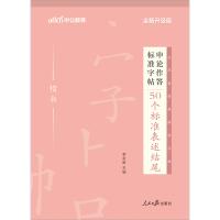 中公教育2020申论作答标准字帖:50个标准表述结尾(楷书)(全新升级)
