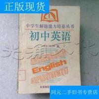 【二手旧书9成新】初中英语---[ID:431857][%#235B3%#]---[中图分类法][!G633.41英?
