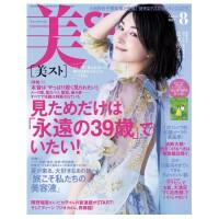 包邮全年订阅 美ST 时尚美容美妆杂志 日本日文原版 年订12期