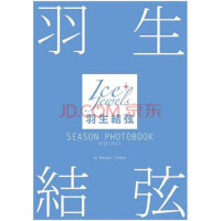 现货【深图日文】羽生�Y弦 SEASON PHOTOBOOK 2016-2017 (Ice Jewels特�e�集) (日