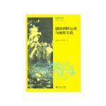 德国运动与 郑寅达,梁中芳 北京师范大学出版社 9787303215041
