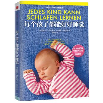 每个孩子都能好好睡觉(pdf+txt+epub+azw3+mobi电子书在线阅读下载)