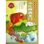 绘本中华故事―民间传说:小红鲤跳龙门
