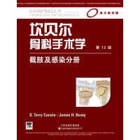 坎贝尔骨科手术学 截肢及感染分册(英文影印版,第12版)(国外引进)