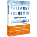 互联网经济治理手册