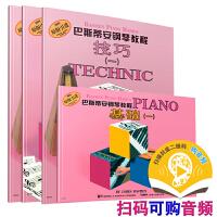 巴斯蒂安钢琴教程演奏(1)(共4册)(原版引进)