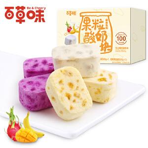 【百草味-酸奶果粒块54gX2】什锦冻干芒果水果干 休闲网红零食小吃