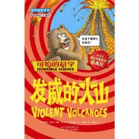 【旧书二手书8新正版】可怕的科学 自然探秘系列 发威的火山 (英)阿尼塔・加纳利 迈克・菲利普斯 马丁・阿斯顿 绘 9