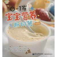 0-1岁宝宝营养断奶餐 电子工业出版社