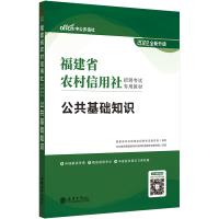中公教育2020福建省农村信用社招聘考试专用教材:公共基础知识