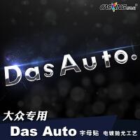 适用于大众外饰改装新甲壳虫宝来迈腾途观Das Auto装饰前后车标贴