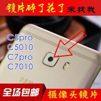 优品 三星C5pro C7pro手机摄像头镜片C5010 C7010后置照相机玻璃镜片盖保护镜片