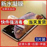 苹果x钢化膜软iphoneXR水凝膜XSMax全屏覆盖xs新款防蓝光8x镜头全包防摔i高清前后超薄背膜防指纹软边手机mo