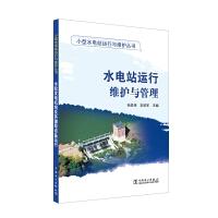 小型水电站运行与维护丛书 水电站运行维护与管理