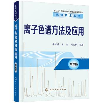 色谱技术丛书--离子色谱方法及应用(第三版) 离子色谱经典参考书