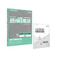 理想树2019新版 高中英语进阶集训 高二语法填空七选五短文改错 高中英语专项