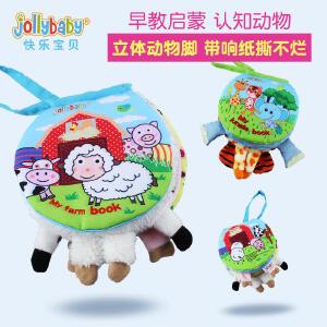 【每满100减50】jollybaby婴儿早教立体布书撕不烂6-12个月宝宝玩具0-1岁儿童布书