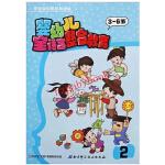 字宝宝乐园系列读本:婴幼儿全语言整合教育2 小班下 (带2张光盘)