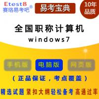 2019年全国职称计算机(windows7)上机操作考试易考宝典题库章节练习模拟试卷非教材