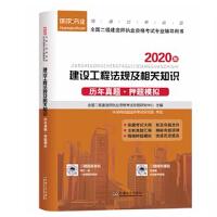 环球网校备考2020二级建造师 二建 市政配套真题模拟试卷 2020二级建造师试卷《市政公用工程管理