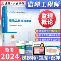 备考2022 监理工程师2021考试教材 监理工程师2021土建教材 建设工程监理概论 监理工程师土建教材 监理工程师考