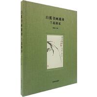 白蕉书画遗珍――兰花册页