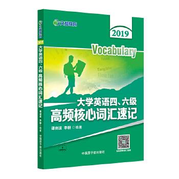 文都教育 谭剑波 李群 2019大学英语四六级高频核心词汇速记