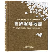 台版 世界咖啡地图 咖啡豆挑选指南 咖啡工具书 咖啡基础知识百科大全书 泡咖啡制作 开咖啡店书籍