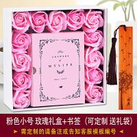 新年情人节生日礼物答案之书送女生创意男生特别的友情女朋友闺蜜 玫瑰礼盒+定制书签(*袋)
