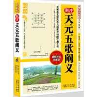 天元五歌阐义 传统数术名家精粹 玄空风水学 章仲山