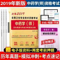 2019中药学(师)初级中药师考试书药学考试卷中药学师历年真题考