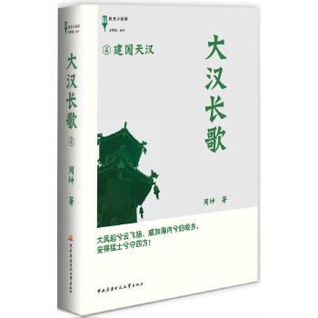大汉长歌4-建国天汉